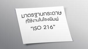 มาตรฐานกระดาษที่ใช้งานในโรงพิมพ์ISO 216