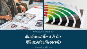 พิมพ์ออฟเซ็ท4สีกับสีพิเศษต่างกันอย่างไร