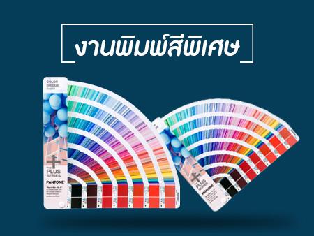 พิมพ์ออฟเซ็ท4สีกับสีพิเศษต่างกันอย่างไร 03