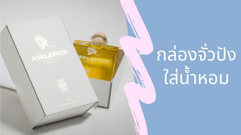 5 สินค้าพรีเมี่ยมที่นิยมเลือกใช้กล่องจั่วปัง 01