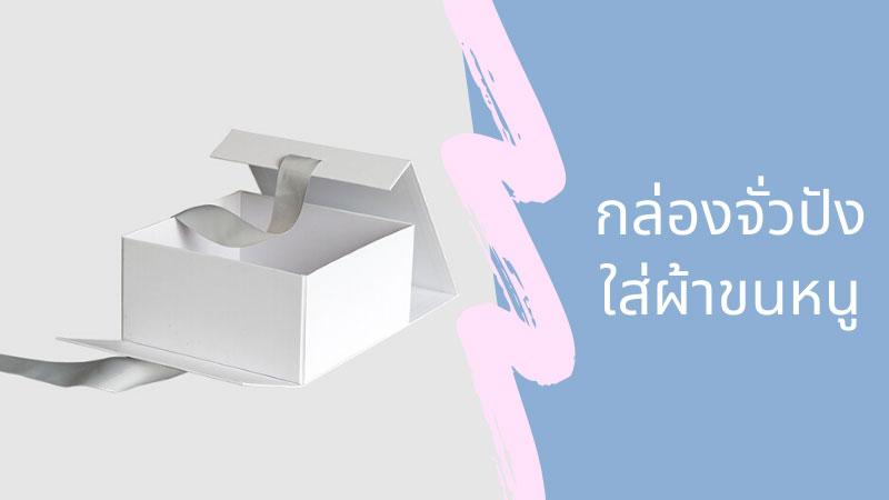 5 สินค้าพรีเมี่ยมที่นิยมเลือกใช้กล่องจั่วปัง 05
