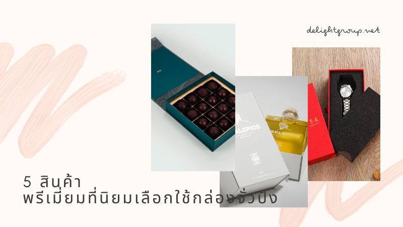 5 สินค้าพรีเมี่ยมที่นิยมเลือกใช้กล่องจั่วปัง