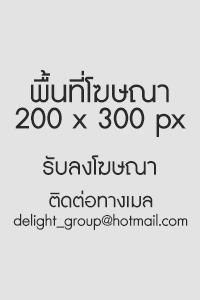พื้นที่โฆษณา 200x300