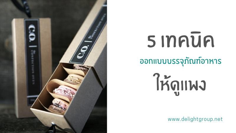 5 เทคนิคออกแบบบรรจุภัณฑ์อาหารให้ดูแพง 01
