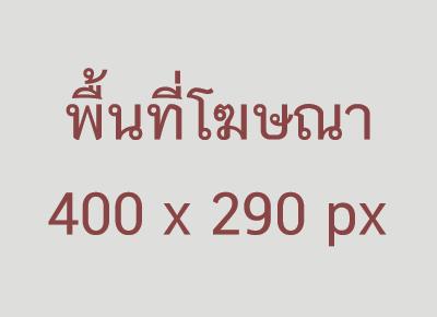 ads-400x290